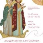 мощи святых благоверных Петра и Февронии