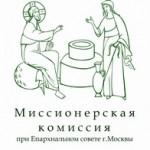 Комиссия по миссионерству и катехизации при Епархиальном совете г. Москвы
