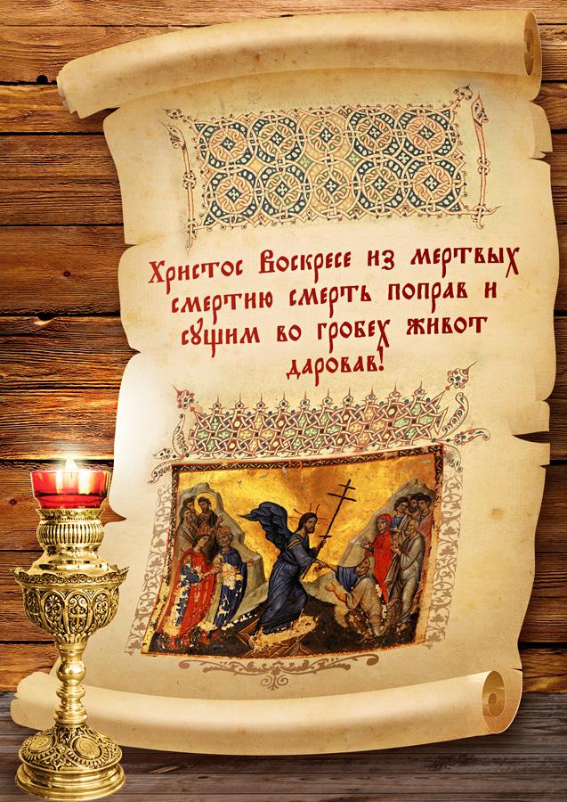 Святые отцы о Пасхальной радости