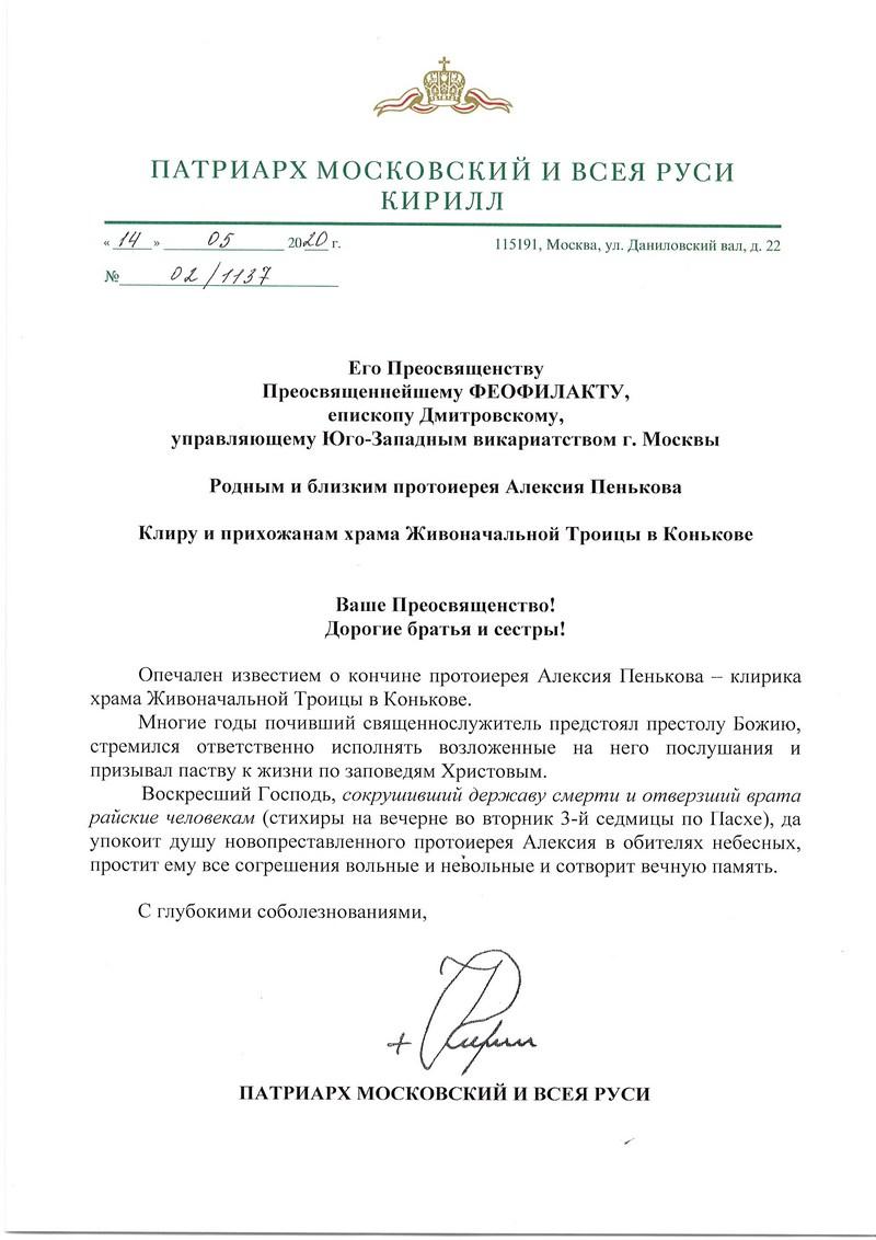 Протоиерей Алексий Пеньков