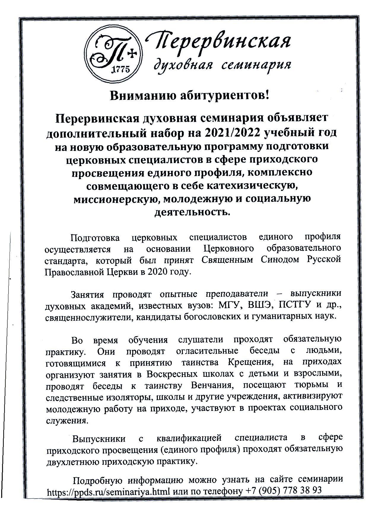 приложение к письму 129-03-с от 12.10.2021  1л.