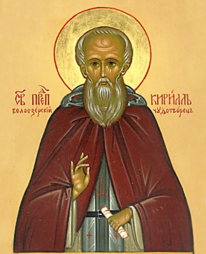 Св. Кирилл Белозерский