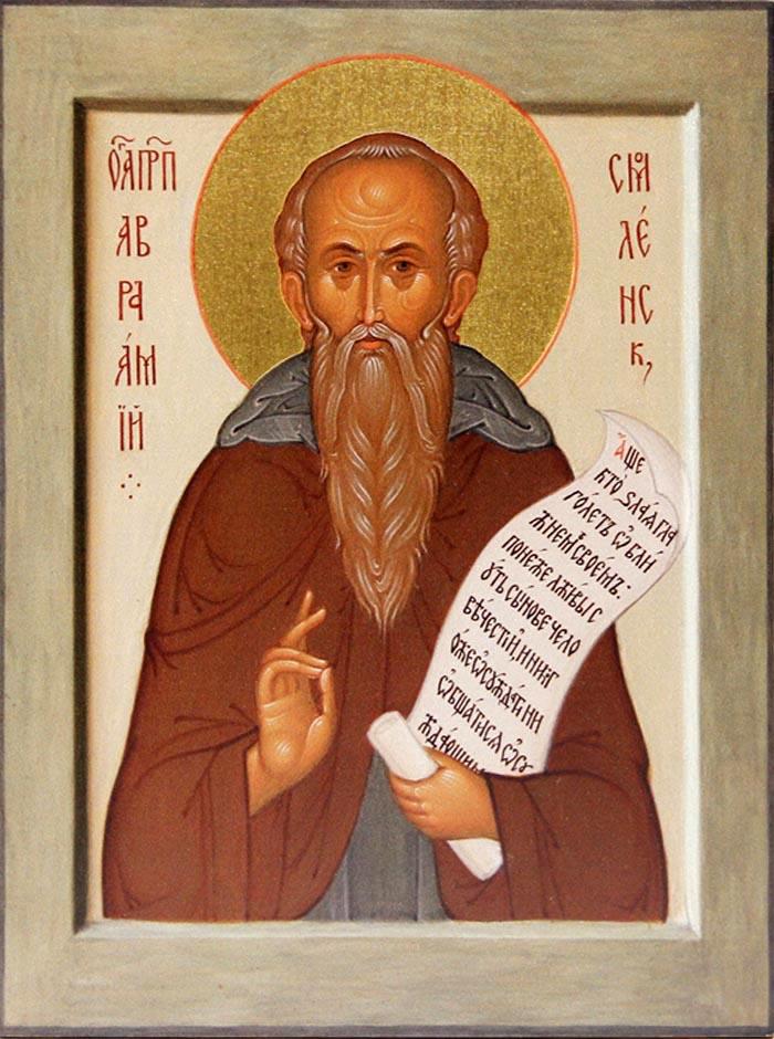 Св. Авраамий Смоленский